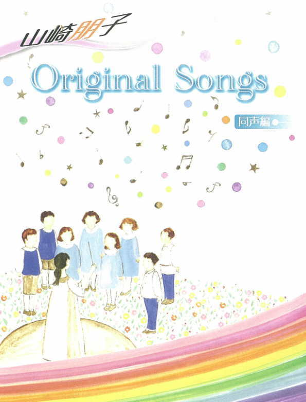 �R���q Original Songs ������